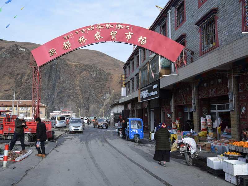 Xinduqiao Town