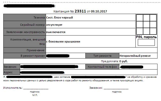 Квитанция с полем для записи пароля