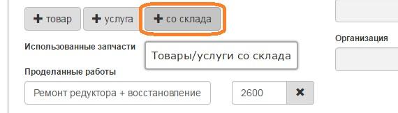 """Кнопка """"Товар со склада"""""""