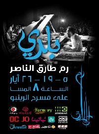 Baladi in Amman
