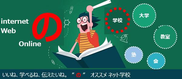 の学校(いろいろブログ)