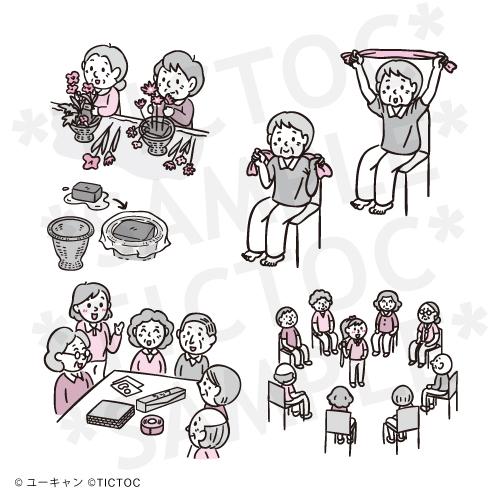介護レクアイデア100(ユーキャン)