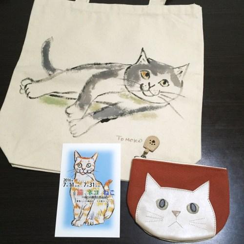 「猫・ネコ・ねこーねこの雑貨と作品展ー」