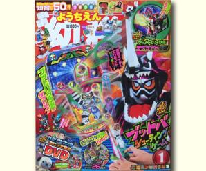 【雑誌】幼稚園2017年1月号(小学館)おたよりようちえんのページを担当しました。