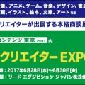 【大商談会】クリエイターEXPOに出展します(2017年6月28日〜30日)