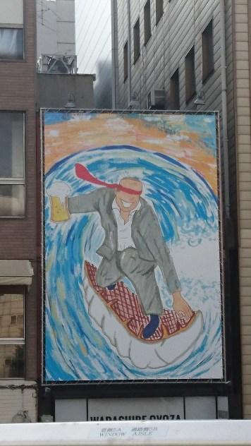 Surfing Salaryman!
