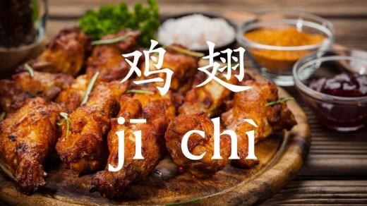 Từ ngữ ăn uống, nấu nướng tiếng Hoa