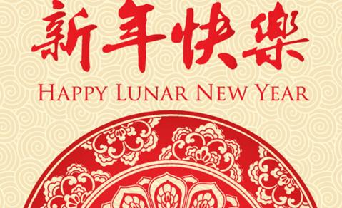 chúc mừng năm mới tiếng hoa