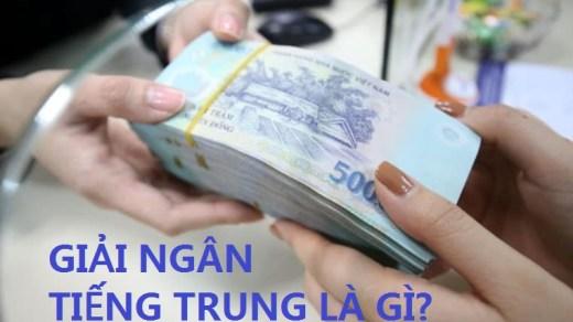 giải ngân tiếng trung là gì - http://tienghoahangngay.com