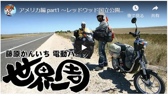 electric-biketrip-americapart1