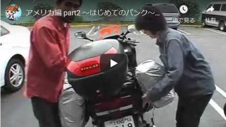 電動バイク世界一周の旅(Part2)