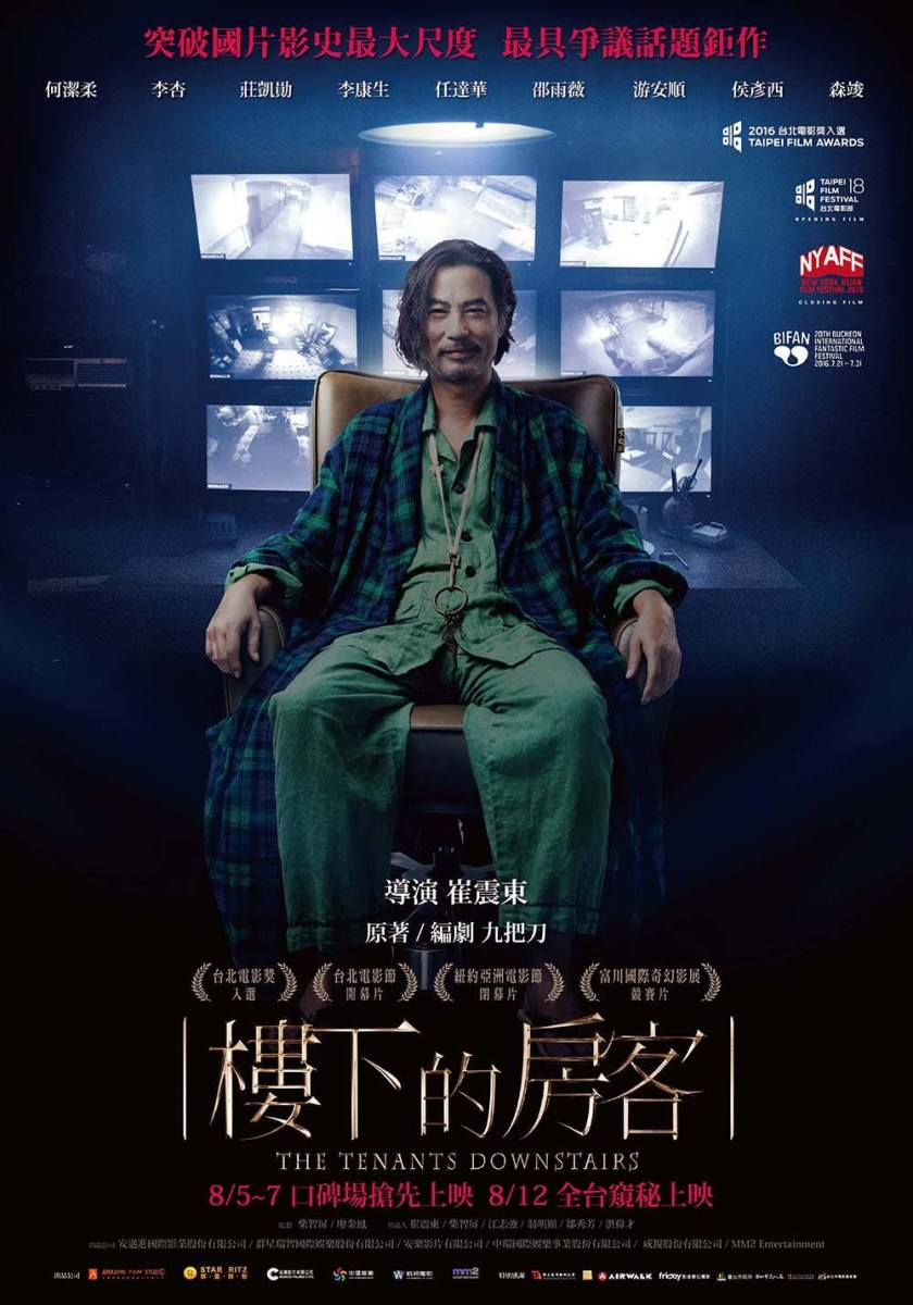The Tenants Downstairs (楼下的房客) Movie Review