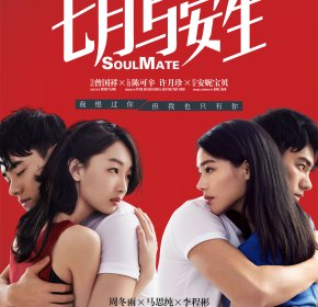 soulmate-movie-poster