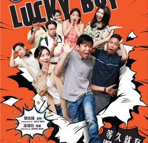 Lucky Boy Movie Poster 2017