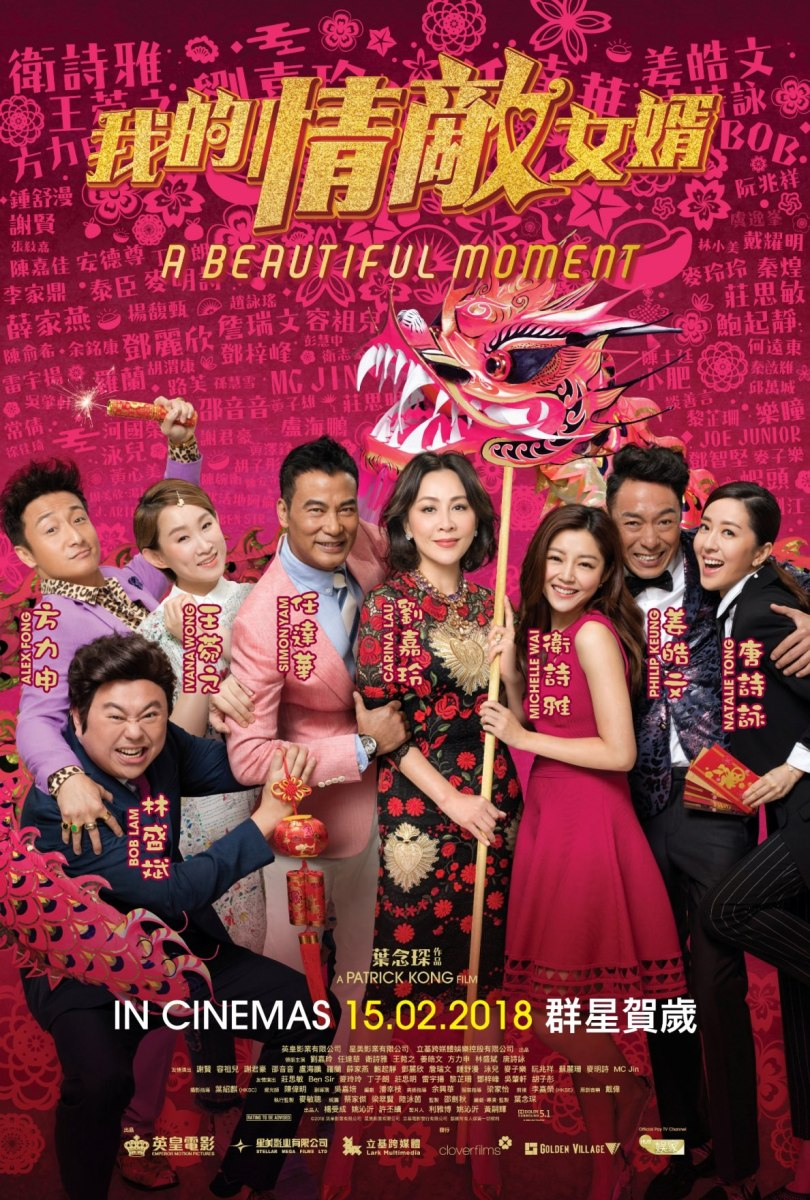 A Beautiful Moment (我的情敌女婿) Movie Review