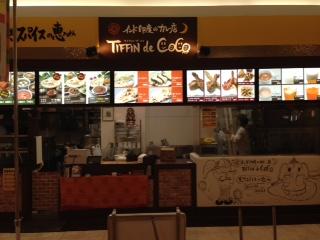 TIFFIN de CoCo リーフウォーク稲沢店