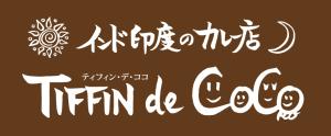tiffin_logo_landscape