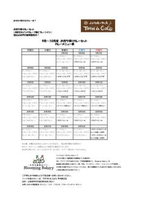 ティフィン・デ・ココ甲州勝沼店 9月~10月カレーメニュー表データのサムネイル