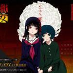 地獄少女  8年ぶり新作テレビアニメ「宵伽」が7月スタート