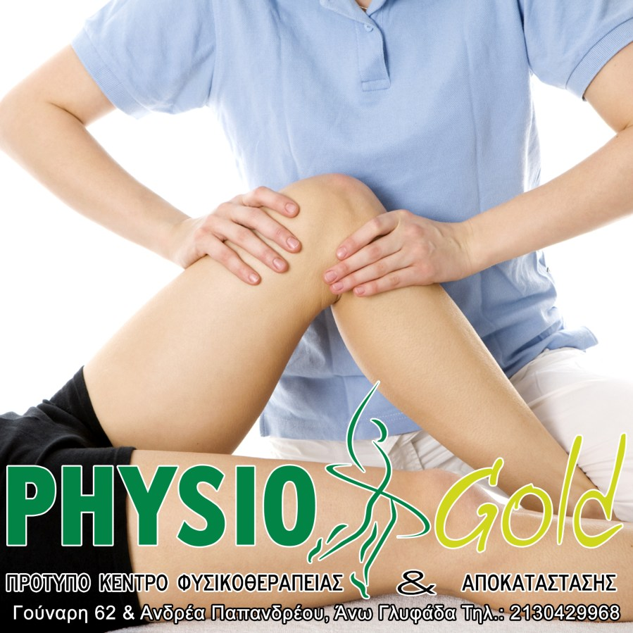 Physio Gold - Πρότυπο Κέντρο Φυσικοθεραπείας & Αποκατάστασης - Γούναρη 62 & Ανδρέα Παπανδρέου, Άνω Γλυφάδα. Τηλ.: 2130429968