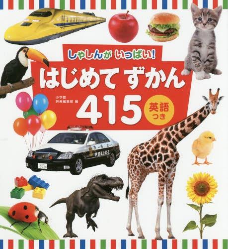 Bilingual Books for Preschoolers - Hajimete Zukan 415 Picture Book