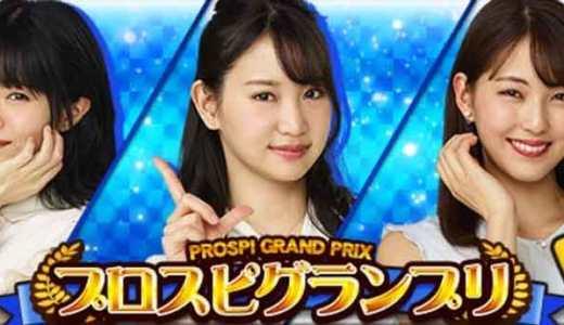 【プロスピA】プロスピグランプリでお仕事のレベルを上げるぞ!【初日にプレゼントあげてみた】