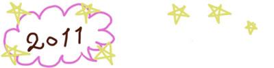 フリー素材:ポップな星と2011の手描き文字と吹き出しの大人かわいいwebデザイン素材