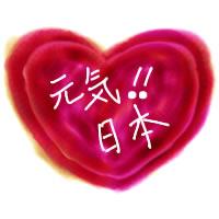 アイコン(twitter,mixi,ブログ)のフリー素材:「元気!日本」の手描き文字とハートのイラストのwebデザイン素材
