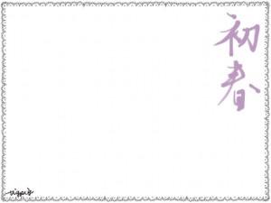 フリー素材:和風のフレーム;パステルピンクの毛筆の文字「初春」とモノクロのシンプルなレースの囲み枠;640×480pix