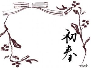 フリー素材:新年のフレーム;和風の初春の手書き文字とガーリーなブラウンのりぼんと木の枝の飾り枠;640×480pix