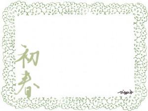 フリー素材:フレーム・飾り枠:640×480pix;うぐいす色の「初春」の手書き文字とレトロなレースの和風の飾り枠のwebデザイン素材