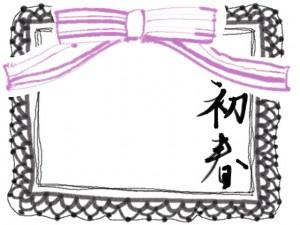 フリー素材:年賀のフレーム:640×480pix;モノクロのレースと和風の「初春」の手書き文字とピンクのストライプのりぼん