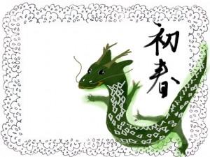 フリー素材:年賀フレーム:ガーリーな辰のイラストとモノトーンのレースの飾り枠と「初春」の手書き文字;640×480pix