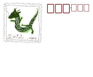 フリー素材:バナー広告:300×250pix300:切手とハガキのデザインがかわいい辰の無料イラスト