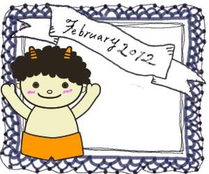 フレーム:手描きのFebruary2012の文字と大人かわいい鬼のイラストと紺色のレースの飾り枠;300×250pix