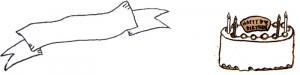 フリー素材:ヘッダー;アンティーク風のリボンの見出しとお誕生日ケーキ;800×200pix