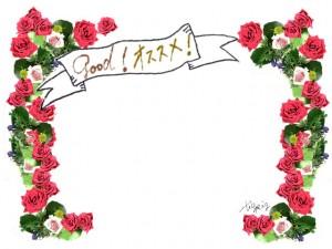 フリー素材:手書き文字「Good!オススメ!」見出しと大人可愛い薔薇の花いっぱいのフレーム