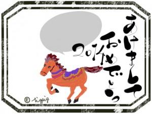 毛筆のあけましておめでとうの手描き文字と馬のイラストと吹出しのラベル風フリー素材:640×480pix