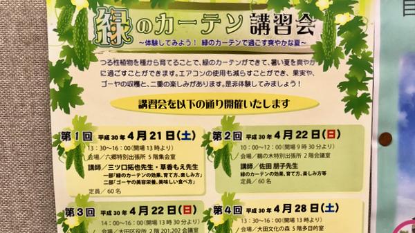 東京都・大田区主催「緑のカーテン講習会」のお知らせ