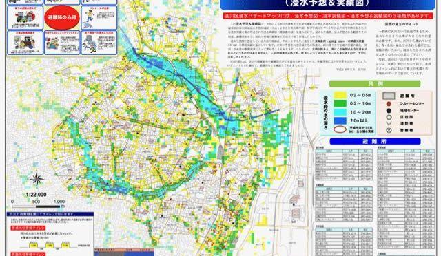 品川区浸水ハザードマップ