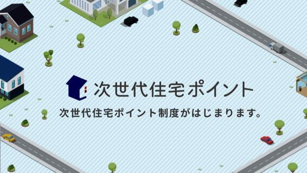 【次世代住宅ポイント制度】制度のポイント発行対象となる建材・設備を、次世代住宅ポイント事務局において公開しました