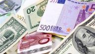 تغير أسعار صرف العملات – معرفة و أسباب