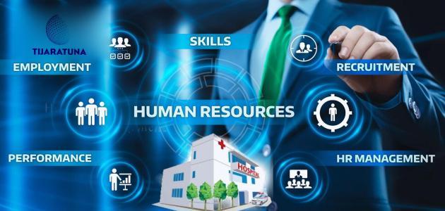 كيف تنقسم الموارد البشرية في المستشفيات