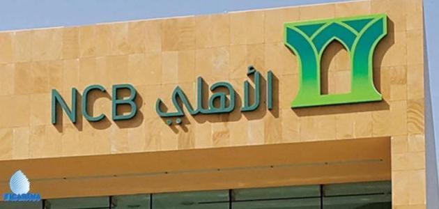كيف أفتح حساب جديد في البنك الأهلي السعودي