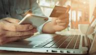 ما هي مخاطر الدفع الإلكتروني