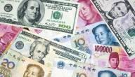 ما هو اختصار اسم العملات