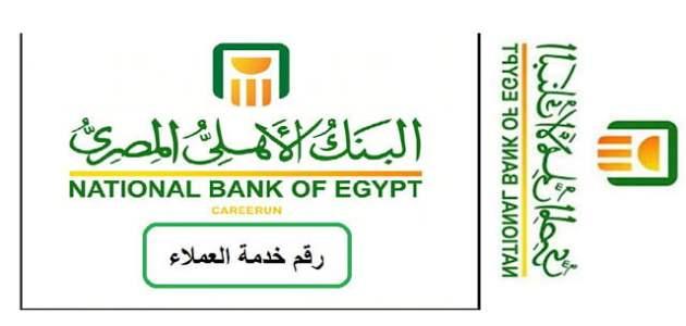 معلومات عن رقم خدمة عملاء البنك الأهلي