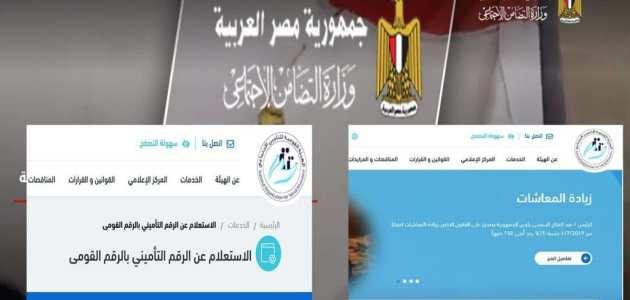 الاستعلام عن معاش التأمينات بالرقم التأميني في مصر