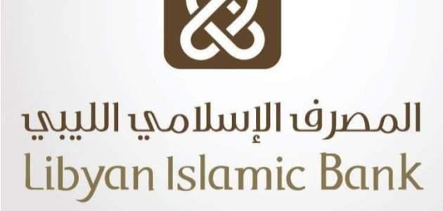 كيفية فتح حساب في المصرف الإسلامي الليبي