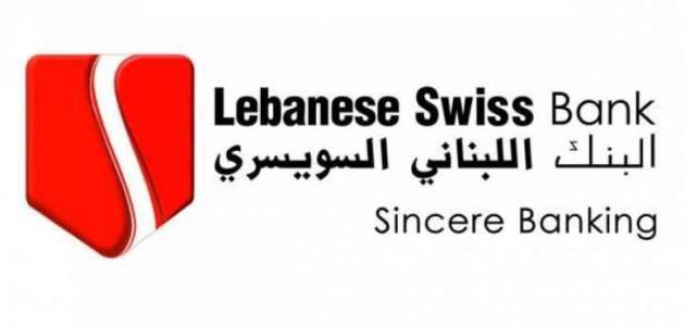 البنك اللبناني السويسري والخدمات وأنواع الحسابات التي يقدمها البنك